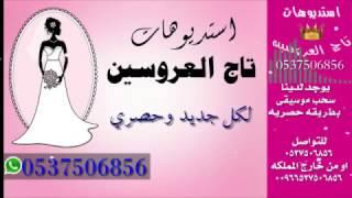#x202b;شيله باسم حمد || دخله عريس الف مبروك ياحمد 2017 || اهداء من خوات  العريس  || تنفيذ بالاسماء#x202c;lrm;