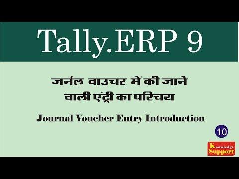 Tally ERP 9 Journal Voucher Entry Introduction - 10