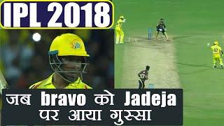 IPL 2018 CSK vs KKR: Dwayne Bravo gets angry at Ravindra Jadeja for not running run | वनइंडिया हिंदी