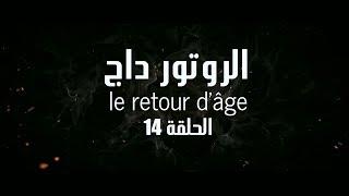 Ahwal Anas Episode 14 - (أحوال الناس الحلقة 14 (الروتور داج le retour d'âge