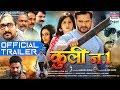 Download  Coolie No.1   Official Trailer   Khesari Lal Yadav, Kajal Raghwani   Bhojpuri New Movie 2019  MP3,3GP,MP4