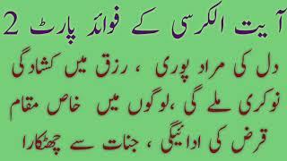 Download Wazifa of one night   Juma wazaif urdu   Wazifa for