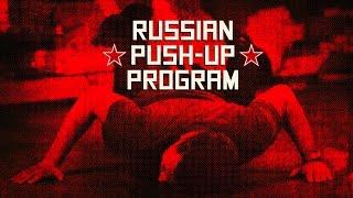 "Testing The ""Evil Russian"" Push-Up Program"