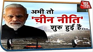 चीन पर भारत का चौतरफा शिकंजा, 'रण' नीति से कूटनीति तक का वार !