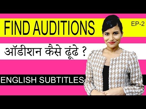 Audition of Acting | Bollywood Acting Auditions | How to find and Apply Online ?