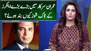 Why Media Anchors Talk Shows Closed in PTI Govt? | Seedhi Baat | Neo News