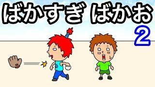 【アニメ】ばかすぎ ばかお 2