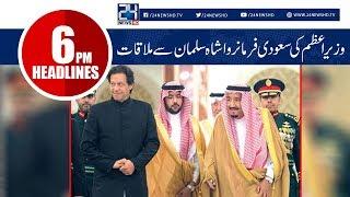 News Headlines | 6:00 PM | 23 Oct 2018 | 24 News HD