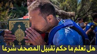 هل تعلم ما حكم تقبيل المصحف شرعا؟ضاع عمرنا وحنا فاهمين غلط !!
