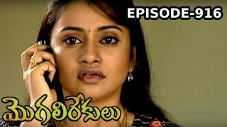 Episode 916 | 22-08-2019 | MogaliRekulu Telugu Daily Serial | Srikanth Entertainments | Loud Speaker