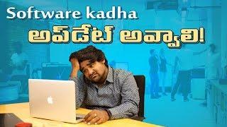Software Kadha Update Avvali || Bumchick Babloo || Tamada Media