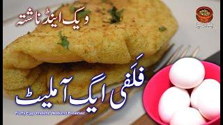 Fluffy Egg Omelette Weekend Breakfast Recipe, فَلَفی ایگ آملیٹ Best Egg Recipe for Breakfast (PK)
