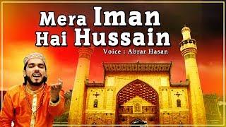 Mera Iman Hai Hussain - Abrar Hasan #Karbala Qawwali Video #New Islamic Songs #Bismillah