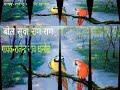 Rajendra Rao Dhanota Bol Suva Ram Ram mp3