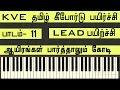 LESSSON-11  LEAD PRACTICE   Aayirangal Parthalum Kodi   Tamil keyboard class song notes   KVE mUSIC