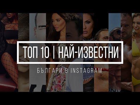 ТОП 10 | Най-известни българи в Instagram (2017)