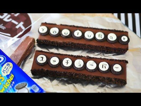 """Oreo Chocolate YouTuBAR (pun intended) オレオでメッセージ ユーチュー""""バー""""というチョコレートバー"""