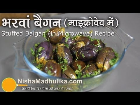 Microwave Bharawan Baigan Recipe - Stuffed Brinjal recipe in microwave
