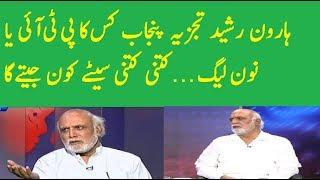 Haroon Rasheed How Many Punjab Seats Win By PTI and PML N?