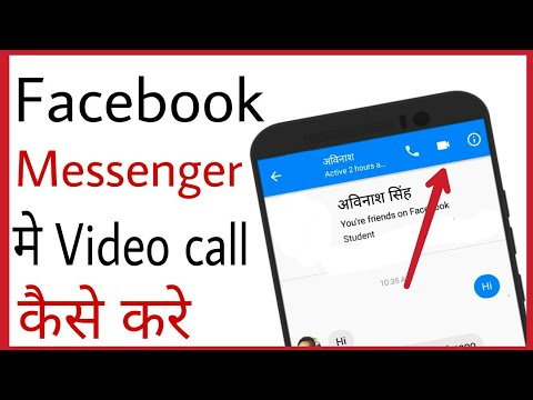 Messenger me video call kaise kare | How to use video call in facebook messenger