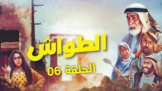 #x202b;مسلسل الطواش - الحلقة 6 | رمضان 2019#x202c;lrm;