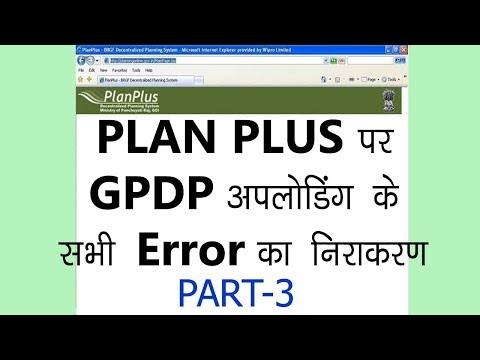 PART-3 : PLAN PLUS पर कार्ययोजना बनाने में आने वाले हर Error/Confusion का समाधान - EVERY NEED