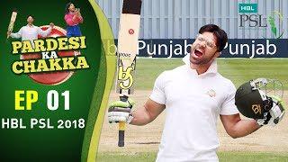 "HBL PSL ""Pardesi Ka Chaka"" Episode 1    PSL 2018"