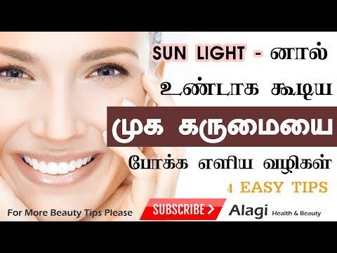 முகம் வெண்மை ஆக எளிய வழிகள் | Face Whitening Tips In Tamil | Beauty Tips in Tamil