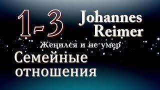 1-3. Женился и не умер - J. Reimer
