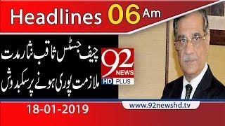 News Headlines | 6:00 AM | 18 January 2019 | 92NewsHD