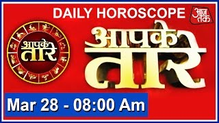 Aapke Taare: Daily Horoscope | March 28, 2017 | 8 AM