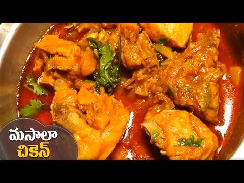 Chicken Recipe   Masala Chicken Curry   My Own Method Home made Chicken Recipe By Latha Channel 366