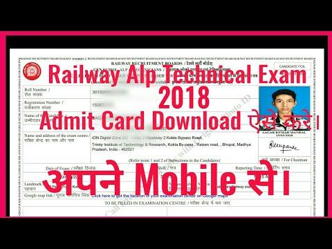 Railway Alp Technical Exam 2018 Admit Card Download kaise kre || Railway Group D Admit card Download