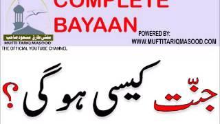 Jannat Kesi Hogi - Mufti Tariq Masood