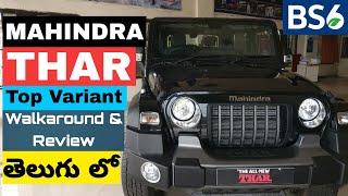 2020 Mahindra Thar LX Hard Top Review in Telugu | Thar Top Model Walkaround | BS6 Thar Price,Mileage