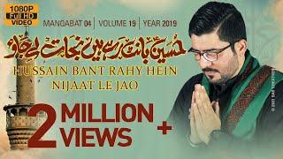 New Manqabat 2019 | Hussain Bant Rahai Hain Nijaat Lai Jao | Mir Hasan Mir | Manqabat Imam Hussain