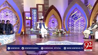 Rehmat Ramazan | 12th Ramazan Sehar Transmission | Nazir Ahmed Ghazi | 28 May 2018 | 92NewsHD