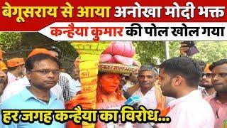बेगूसराय के मोदी-भक्त ने खोली कन्हैया कुमार की पोल !!