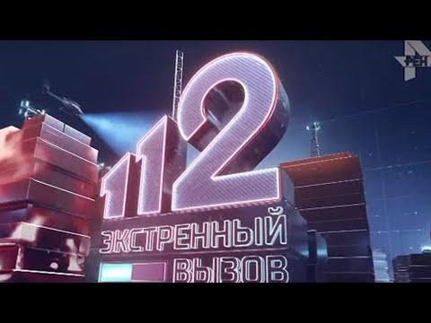 Xxx Mp4 Экстренный вызов 112 эфир от 17 07 2019 года 3gp Sex
