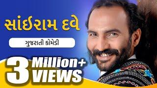 Sairam Dave ||Latest New Gujarati Comedy Show 2017 | Gujarati Jalso