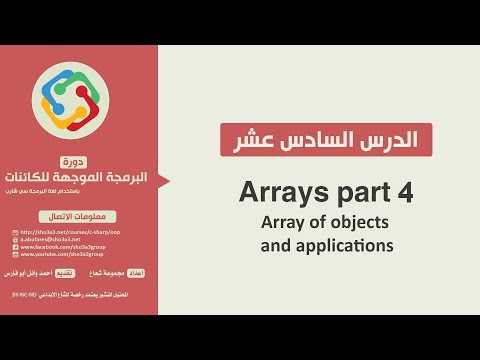 OOP-C# | 16 -  Array of object , Application
