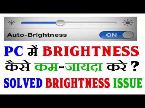How To Solved Brightness Issue Windows l Adjust Screen Brightness Windows 7,8