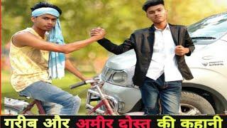 गरीब और अमीर दोस्त की काहानी Part - 3    गरीब vs अमीर दोस्त    Qismat    Abhijit Dutta