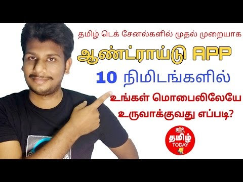 Create Android App in 10 Minutes on mobile |TAMIL Tech TODAY| Semma Tricks Series