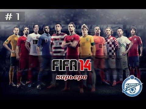 FIFA 14 Карьера за Зенит #1