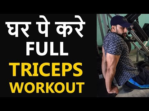 Full Home Triceps Workout | Best Triceps Exercises At Home | Increase Triceps Size