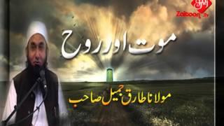 Moat Or Rooh | Molana Tariq Jameel Sahab