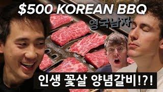 Download 미국의 가장 비싼 한국 고기집 $$$ (Feat. Buzzfeed 스티븐) Video