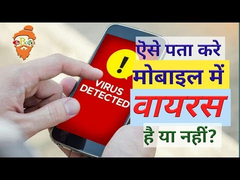 How to Detect if your Phone has a Virus || Hindi || 2018