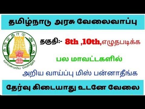 தமிழக அரசு மீண்டும் வேலை    தகுதி:- 10th ,8th,எழுத படிக்க    அறிய வாய்ப்பு....